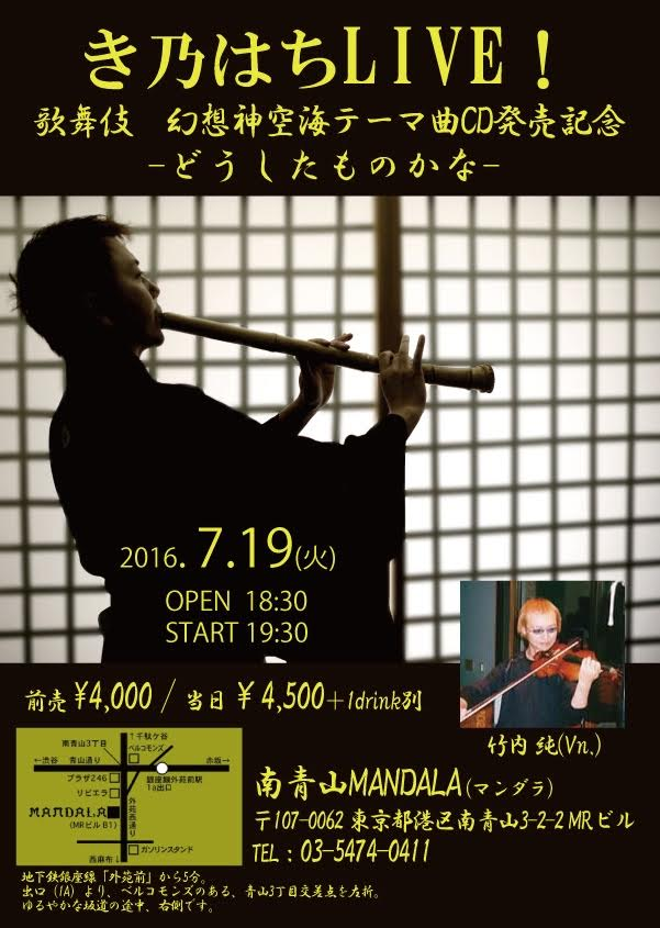 kinohachi0607